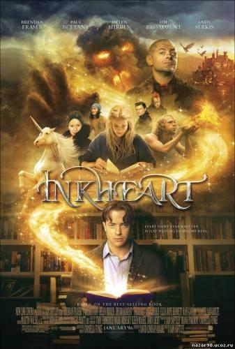 Чернильное сердце / Inkheart (2008)