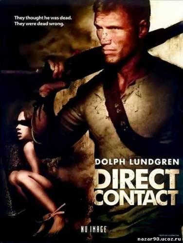Прямой контакт